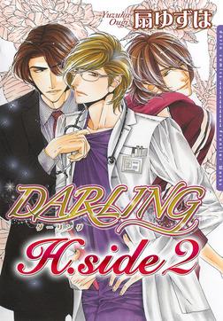 H.side2~DARLING~-電子書籍