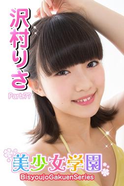 美少女学園 沢村りさ Part.77-電子書籍