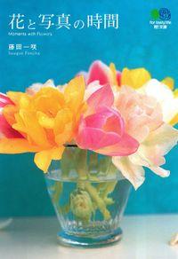 花と写真の時間(エイ文庫)
