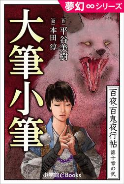 夢幻∞シリーズ 百夜・百鬼夜行帖56 大筆小筆-電子書籍