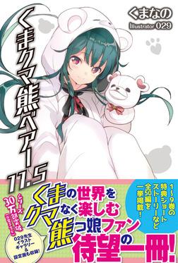 くま クマ 熊 ベアー 11.5-電子書籍