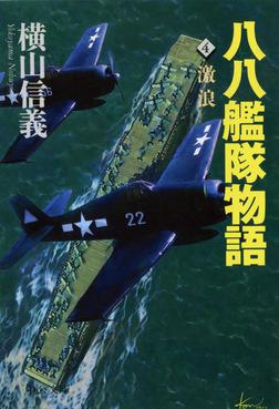 八八艦隊物語4 激浪-電子書籍