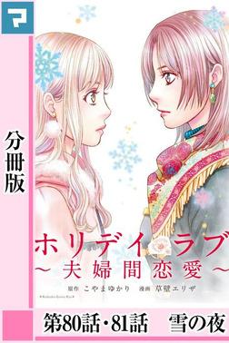ホリデイラブ ~夫婦間恋愛~【分冊版】 第80話・81話-電子書籍