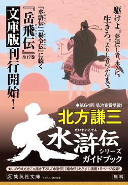大水滸伝シリーズガイドブック(あらすじ漫画付き)-電子書籍