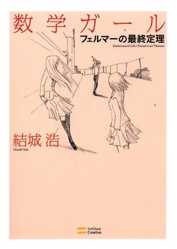 数学ガール/フェルマーの最終定理-電子書籍