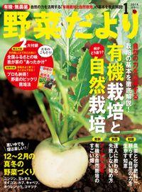 野菜だより2014年1月号