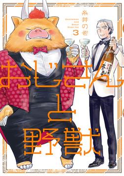 おじさんと野獣(3)-電子書籍