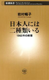 日本人には二種類いる―1960年の断層―