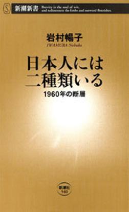 日本人には二種類いる―1960年の断層―-電子書籍