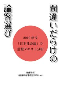間違いだらけの論客選び――2010年代「日本社会論」の計量テキスト分析