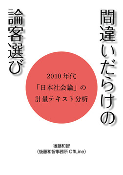 間違いだらけの論客選び――2010年代「日本社会論」の計量テキスト分析-電子書籍