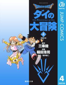 DRAGON QUEST―ダイの大冒険― 4-電子書籍