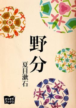 野分-電子書籍