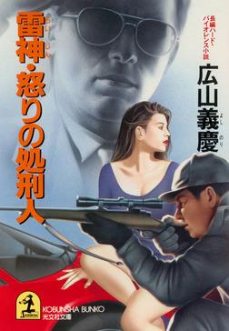 雷神・怒りの処刑人-電子書籍