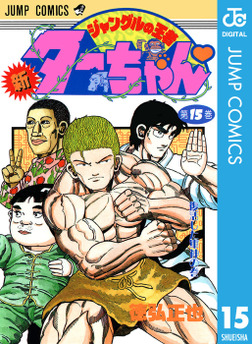 新ジャングルの王者ターちゃん 15-電子書籍