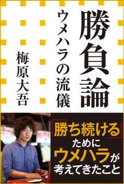 勝負論 ウメハラの流儀(小学館新書)-電子書籍