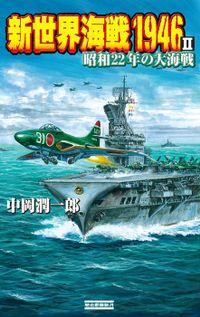新世界海戦1946 Ⅱ