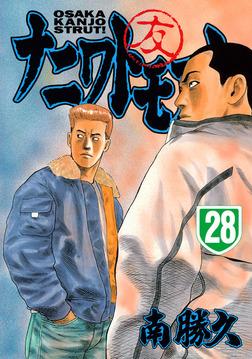 ナニワトモアレ(28)-電子書籍