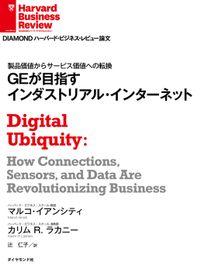 GEが目指すインダストリアル・インターネット