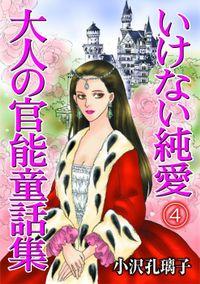 いけない純愛 大人の官能童話集(4)