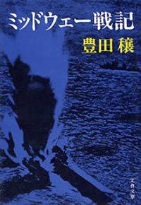 ミッドウェー戦記(文春文庫)