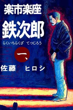 楽市楽座鉄次郎(1)-電子書籍