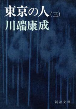 東京の人(第3)-電子書籍