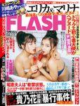 週刊FLASH(フラッシュ) 2018年12月25日号(1496号)