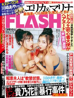 週刊FLASH(フラッシュ) 2018年12月25日号(1496号)-電子書籍