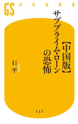 【中国版】サブプライム・ローンの恐怖-電子書籍