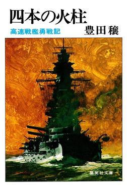四本の火柱 高速戦艦勇戦記-電子書籍
