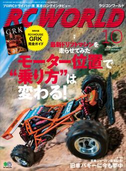 RC WORLD(ラジコンワールド) 2017年10月号 No.262-電子書籍
