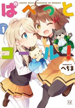 ぱぺっとコール! 1巻-電子書籍