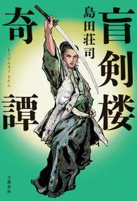 盲剣楼奇譚(文春e-Books)