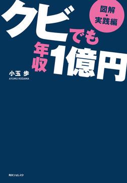 【図解・実践編】クビでも年収1億円-電子書籍