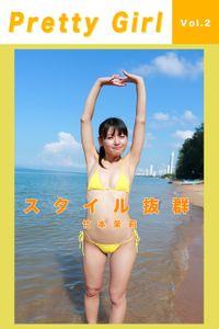 【ロリ】Pretty Girl スタイル抜群 Vol.2 / 竹本茉莉
