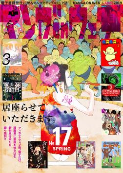 マンガ on ウェブ第17号-電子書籍