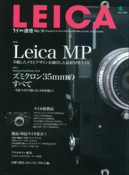 ライカ通信 No.10-電子書籍