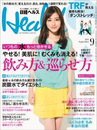 日経ヘルス 2014年 09月号 [雑誌]