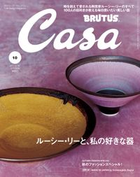 Casa BRUTUS (カーサ・ブルータス) 2015年 10月号 [ルーシー・リーと私の好きな器]