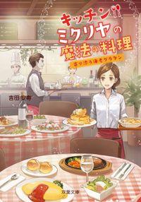 キッチン・クリミヤの魔法の料理(双葉文庫)
