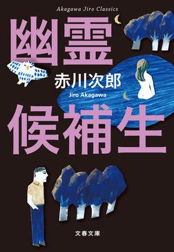 赤川次郎クラシックス 幽霊候補生-電子書籍
