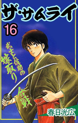 ザ・サムライ 16-電子書籍
