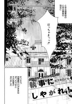 花丸漫画セレクション 執事にしやがれ!-電子書籍