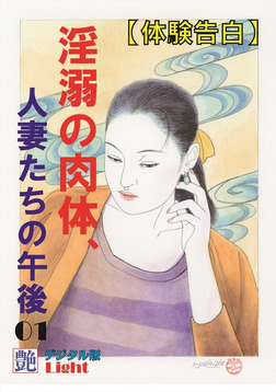 【体験告白】淫溺の肉体、人妻たちの午後01-電子書籍
