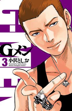 Gメン 3-電子書籍