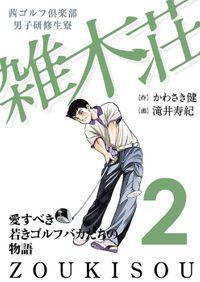 【期間限定 無料お試し版】茜ゴルフ倶楽部・男子研修生寮 雑木荘 2