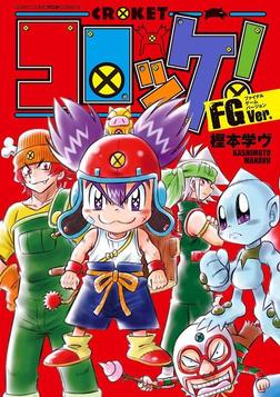 コロッケ! FGVer.(1)-電子書籍