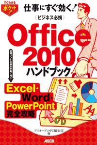 すぐわかるポケット! ビジネス必携 Office 2010ハンドブック Excel・Word・PowerPoint完全攻略