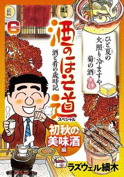 酒のほそ道スペシャル 初秋の美味酒編-電子書籍